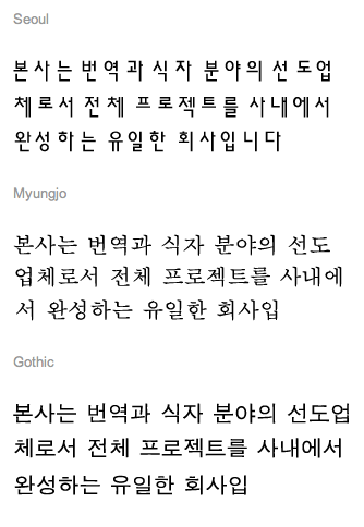 KOREAN text translated into English or from English by Corporate Translations Ltd